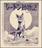 白土三平絵文学 - 参考資料考 - シートン動物記